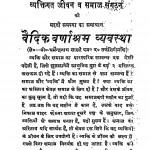 Vyaktigat Jivan V Samaj Sangathan Ki Mahati Samasya Ka Samadhan Vaidik Varnashram Vyavastha by धर्मेन्द्रनाथ शास्त्री - Dharmandranath Shastri
