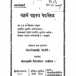 Yagya Men Pashu Vadh Ved Viruddh by श्री नरदेव शास्त्री - Shri Nardev Shastri