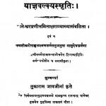 Yagyavalkyasmriti by वासुदेव शर्मा - Vasudev Sharma