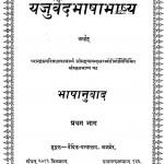 Yajurved Bhasha Bhashya Bhag - 1 by मद्दयानन्द सरस्वती - Maddayanand Saraswati