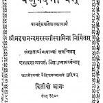 Yajurved Bhashyam Bhag - 2 by परमहंस परिव्राजकाचार्य - Paramhans Parivraajakachary