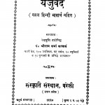Yajurved by वेदमूर्ति तपोनिष्ठ - Vedmurti Taponishth