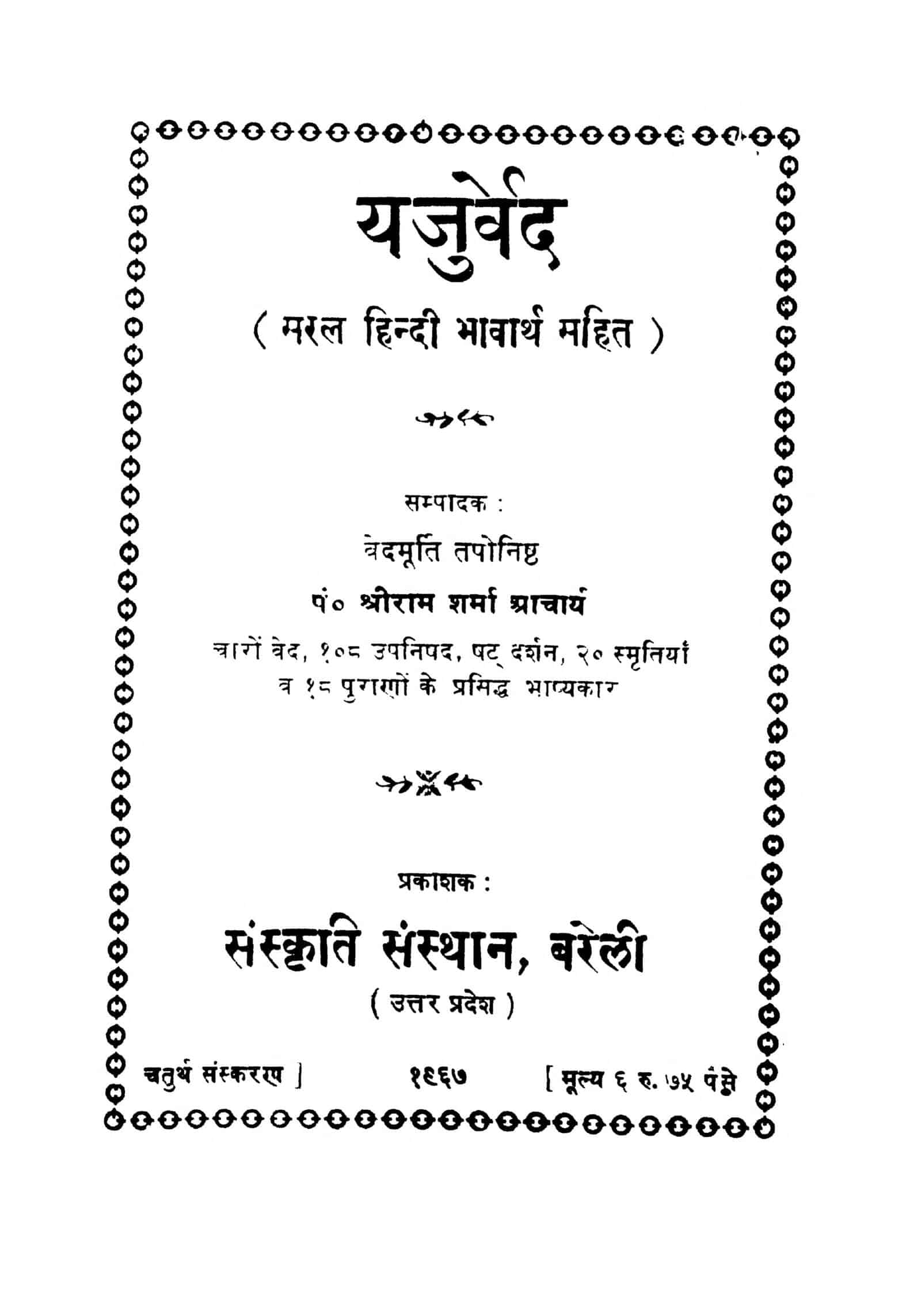 Yajurved by वेदमूर्ति तपोनिष्ठ - Vedmurti Taponishth