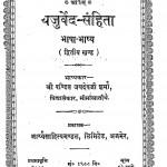 Yajurved Sanhita Bhasha bhashya by जयदेव जी शर्मा - Jaidev Ji Sharma