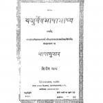 Yajurvedabhashabhashya Bhag -2 by स्वामी दयानन्द सरस्वती - Swami Dayananda Saraswati