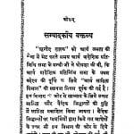 Yajurved-shatakam by वाचस्पति - Vachaspati