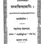 Yantra Chintamani by बलदेव प्रसाद मिश्र - Baldev Prasad Mishra