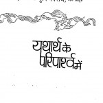 Yatharth Ke Pariparshv Men by मुनिश्री नगराज जी - Munishri Nagaraj Ji