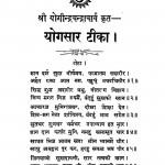 Yogasaar Teeka by बी. सीतलप्रसाद - B. Seetalprasaad