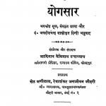 Yogasar by आदिनाथ नेमिनाथ उपाध्याय - Aadinath Neminath Upadhyay