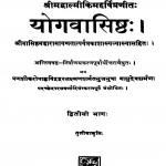 Yogavasishth Bhag - 2 by वासुदेव शर्मा - Vasudev Sharma