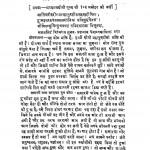Yogibhakti Pravachan by मनोहर जी वर्णी - Manohar Ji Varni