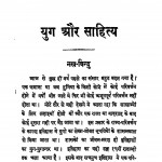 Yug Or Sahitya by शांति प्रिय द्विवेदी - Shanti Priya Dwiwedi