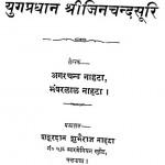 Yug Pradhan Shri Jin Chand Suri by अगरचन्द्र नाहटा - Agarchandra Nahta