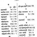 Yuktnushasanasya by आचार्य समन्तभद्र - Acharya Samantbhadra