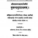 Yuktynushasnam by दिगम्बर जैन - Digambar Jain
