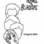 Aadami Vahshi Ho Jayega by रामकुमार ओझा - Ramkumar Ojha