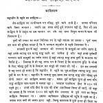 Aagmo Ka Sankshipt Parichay by पंडित पन्नालाल जैन - Pandit Pannalal Jain