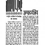 Aalochana by शिवदान सिंह चौहान - Shivdan Singh Chauhan