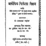 Aalokik Chikitsa Vigyan by दुर्गाशंकर नागर - Durgashankar Nagar