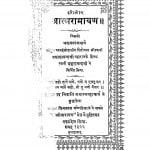 Aatmramayan by शंकरानन्दन जी - Shankranandan Ji