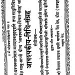 Aavashyakiy - Vidhi - Sangrah by मुनि बुद्धिसागर - Muni Buddhisagar