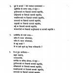 Aayar - Suttam by उदयचन्द्र जैन - Udaychnadra Jain