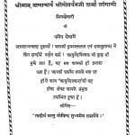 Aayurved Prakash by गुलराज शर्मा मिश्र - Gulraj Sharma Mishra