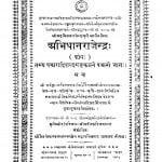 Abhidhan Rajendra by विजयराजेन्द्र सूरीश्वरजी - Vijayrajendra surishwarji