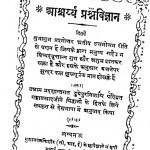 Achariya Prasha Vigyan by गंगाप्रसाद - Gangaprasad