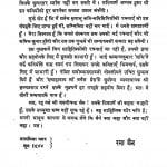 Adhunik Jain Kavi by श्रीमती रमा जैन - Shree Mati Rama Jain