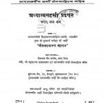 Adhyatmasahastry Pravachan Bhag - 8, 9 by श्री मत्सहजानन्द - Shri Matsahajanand