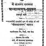 Adhyatmasutra - Pravachan Uttar Purv by श्री मत्सहजानन्द - Shri Matsahajanand