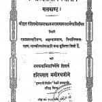 Adhyatmramayanbhasha Baalkhand by पंडित हरिप्रसाद भागीरथी जी - Pandit Hariprasad Bhagirathi Ji