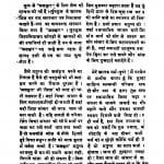 Alankaar by स्वामी श्रद्धानंद - Swami Shriddhanand