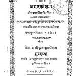Amarkosha by रामस्वरूप - Ramsvrup