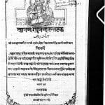 Anand Raghunandannatak by मुंशी नवलकिशोर - Munshi Nawalkishor
