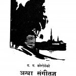 Andha Sangitagy by डॉ नारायणदास खन्ना - Dr. Narayandas Khanna