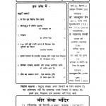 Anekant by जुगलकिशोर मुख्तार 'युगवीर' - Jugalakishor Mukhtar 'Yugavir'