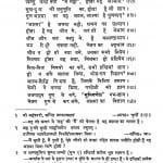 Antar Yatra by कन्हैयालाल - Kanhaiyalal