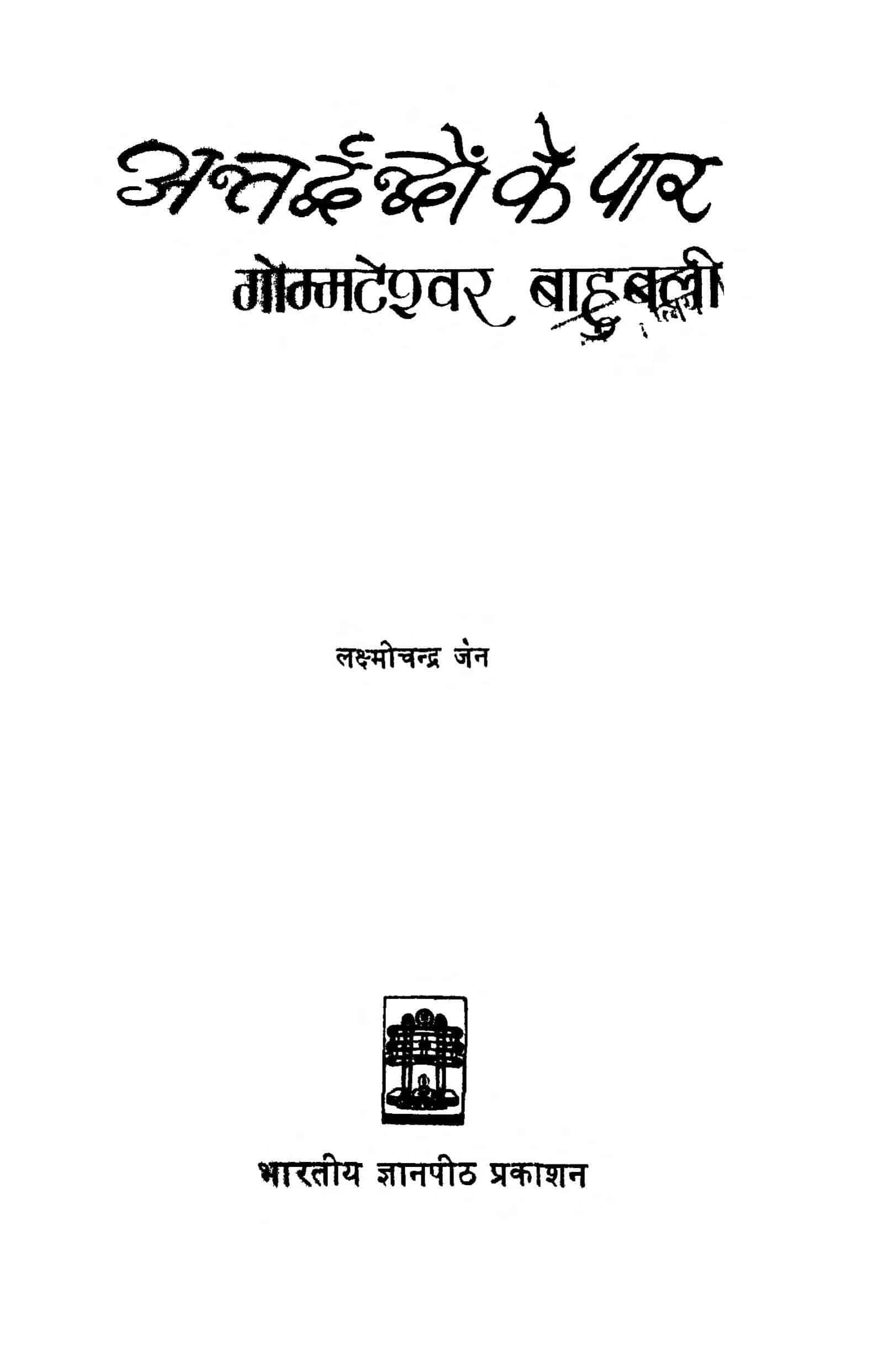 Book Image : अन्तर्द्वन्द्वों के पार गोम्मटेश्वर बाहुबली - Antardvandvon Ke Paar Gommateshvar Bahubali