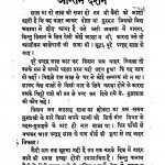 Antim Darshan by विश्वम्भरनाथ - Vishvambharnath