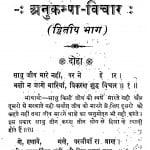 Anukampa - Vichar Bhag - 2 by हीरालाल -Heeralal