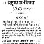 Anukampa - Vichar Bhag - 2 by हीरालाल - Heralal