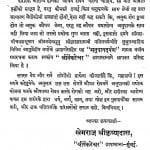 Anupan Darpan by खेमराज श्री कृष्णदास - Khemraj Shri Krishnadas