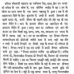Apni Kalam Apne Vichar by आचार्य जिनविजय मुनि - Achary Jinvijay Muni