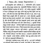Ariya Sanskarti Ka Mool Tatav by प्रो. सत्यव्रत सिद्धांतालंकार - Prof Satyavrat Siddhantalankar