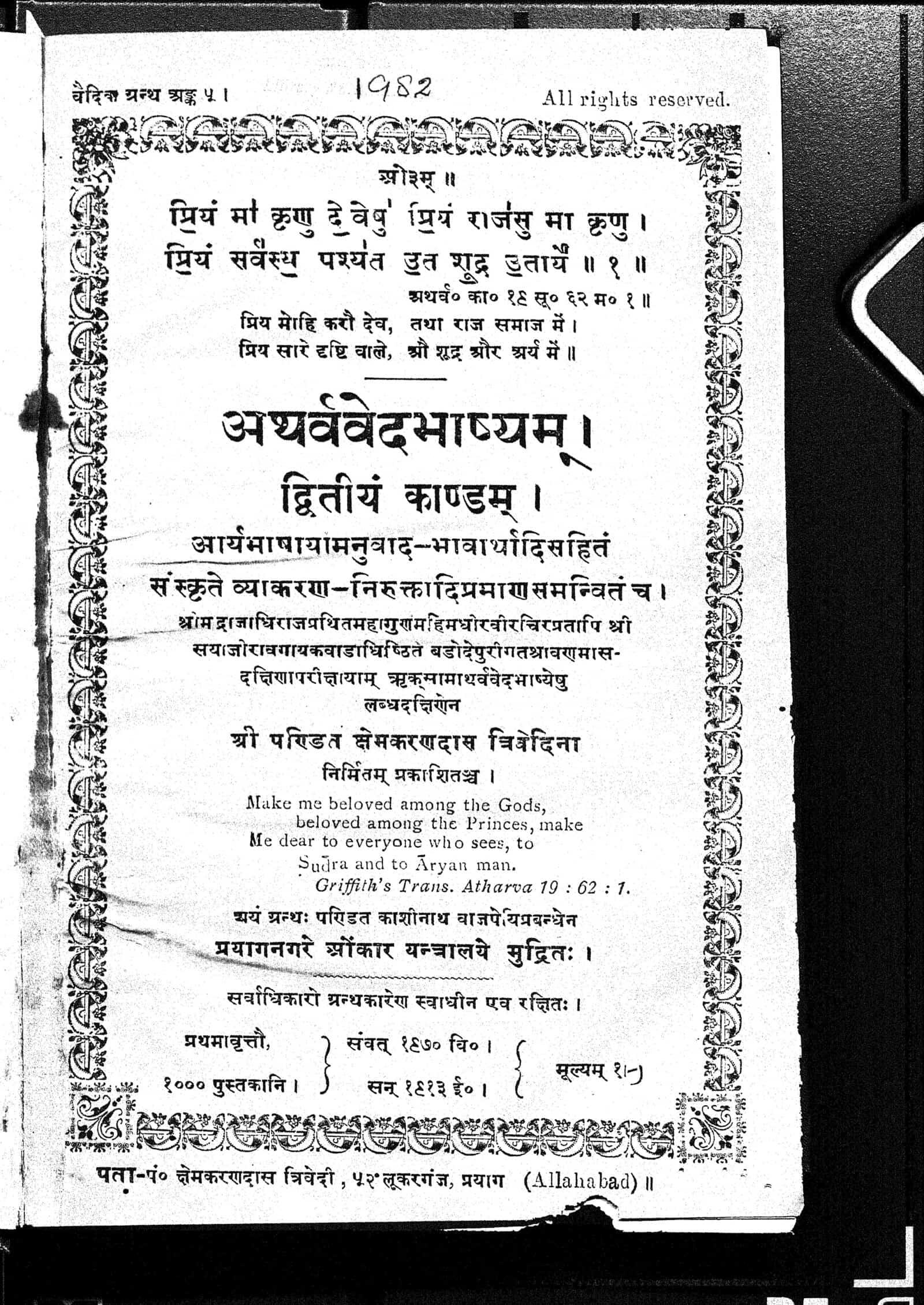 Book Image : अर्थववेद भाष्यम खंड २ - Arthavved Bhashyam Khand 2
