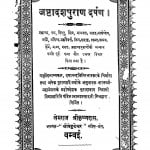 Astadasa Purana Darpana by पं ज्वालाप्रसाद जी मिश्र - Pt. Jwalaprasad Jee Mishra