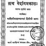 Ath Vedangaprakash Bhag - 3 by स्वामी दयानन्द सरस्वती - Swami Dayananda Saraswati